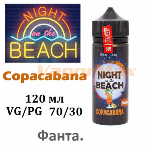 Жидкость Night on the Beach - Copacabana (120 мл)