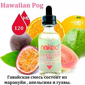 Жидкость Naked 100 - Hawaiian Pog (clone, 120ml)