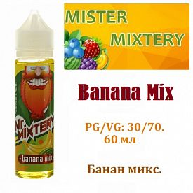 Жидкость Mister Mixtery - Banana Mix (60мл)