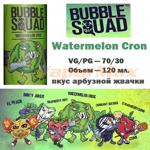 Жидкость Bubble squad - Watermelon Cron (120мл)