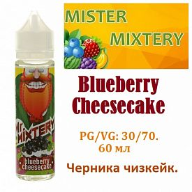 Жидкость Mister Mixtery - Blueberry Cheesecake (60мл)