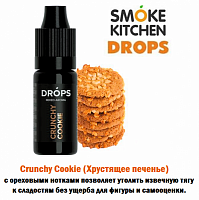 Ароматизатор Smoke Kitchen Drops -Crunchy Cookie (Хрустящее печенье)