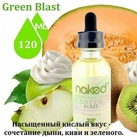 Жидкость Naked 100 - Green Blast (clone, 120ml)