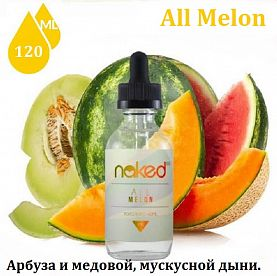 Жидкость Naked 100 - All Melon (clone, 120ml)