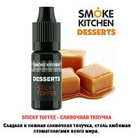 Ароматизатор Smoke Kitchen Desserts - Sticky Toffee (Сливочная ириска)