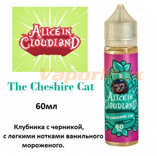 Жидкост Alice in Cloudland - The Cheshire Cat (60ml)