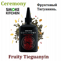 Жидкость Smoke Kitchen Ceremony - Fruity Tieguanyin (100мл)