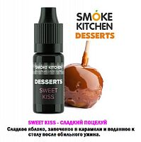 Ароматизатор Smoke Kitchen Desserts - Sweet Kiss (Сладкий поцелуй)