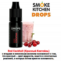 Ароматизатор Smoke Kitchen Drops - Red Cocktail (Красный Коктейль)