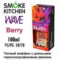 Жидкость Smoke Kitchen Wave - Berry (100мл)