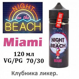 Жидкость Night on the Beach - Miami (120 мл)