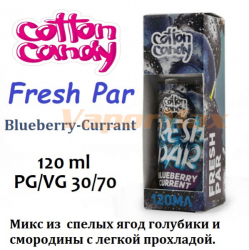 Жидкость Fresh Par - Blueberry-Currant (120ml)