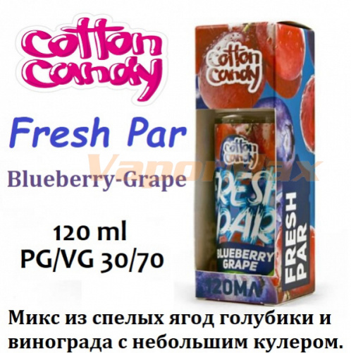 Жидкость Fresh Par - Blueberry-Grape (120ml)