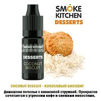 Ароматизатор Smoke Kitchen Desserts - Coconut Biscuit (Кокосовое печенье)