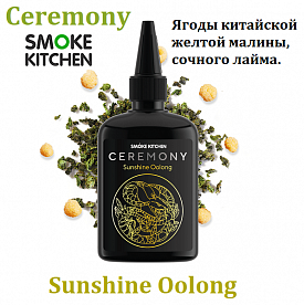 Жидкость Smoke Kitchen Ceremony - Sunshine Oolong (100мл)