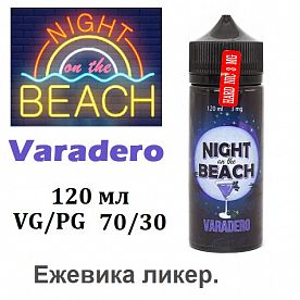 Жидкость Night on the Beach - Varadero (120 мл)