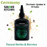 Жидкость Smoke Kitchen Ceremony - Forest Herbes&Berries (100мл)